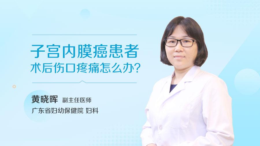 子宫内膜癌患者术后伤口疼痛怎么办