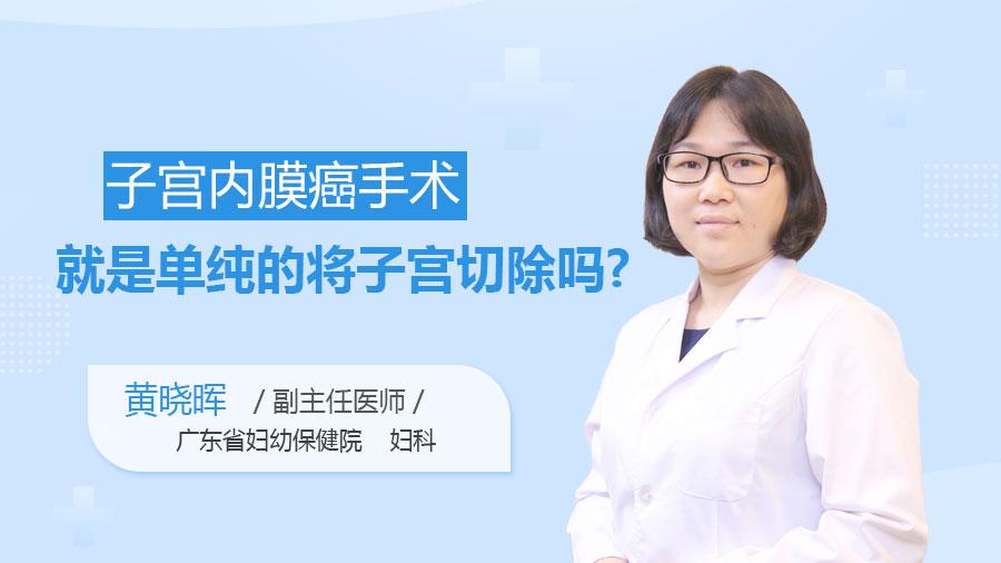 子宫内膜癌手术就是单纯的将子宫切除吗