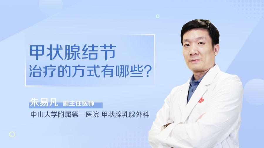 甲状腺结节治疗的方式有哪些