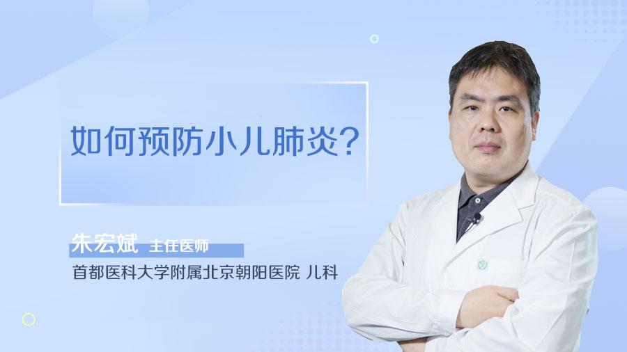 如何预防小儿肺炎