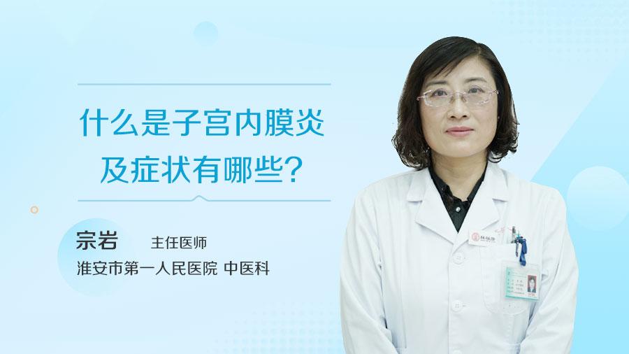 什么是子宫内膜炎及症状有哪些