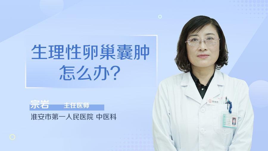 生理性卵巢囊肿怎么办