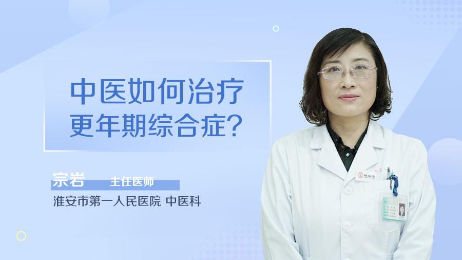 中医如何治疗更年期综合症