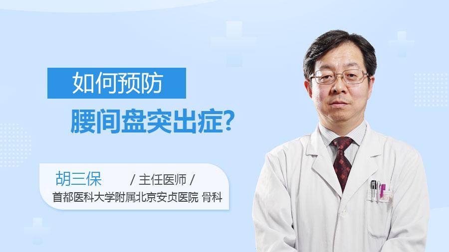 如何预防腰间盘突出症