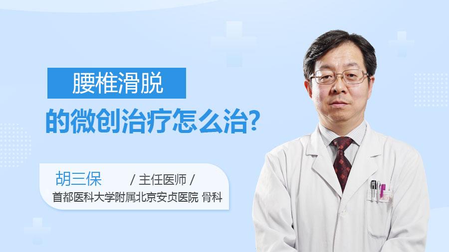 腰椎滑脱的微创治疗怎么治
