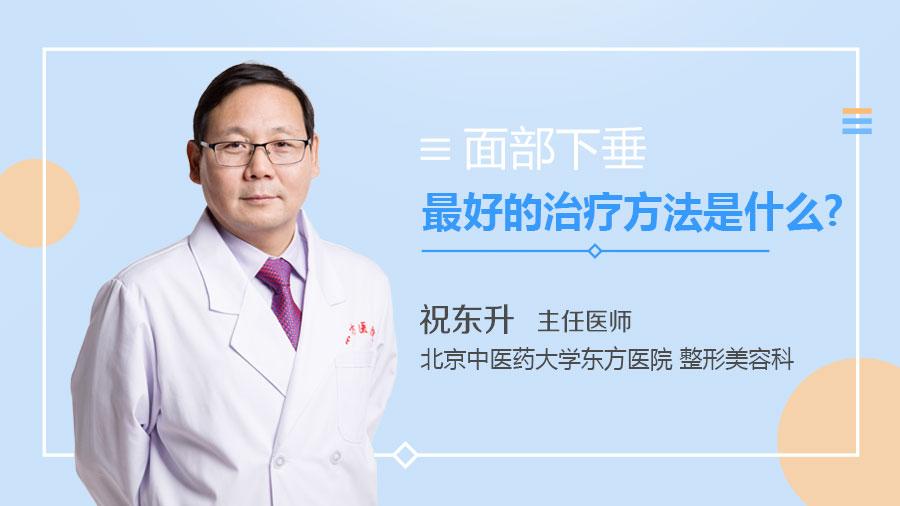 面部下垂最好的治疗方法是什么