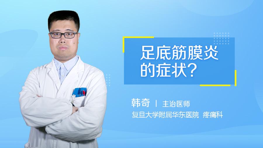 足底筋膜炎的症状