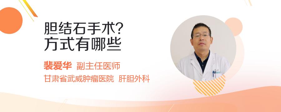 胆结石手术方式有哪些?