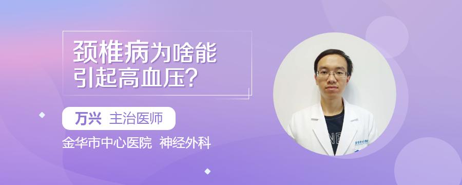 颈椎病为啥能引起高血压?
