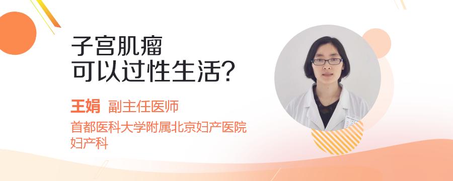 子宫肌瘤可以过性生活?