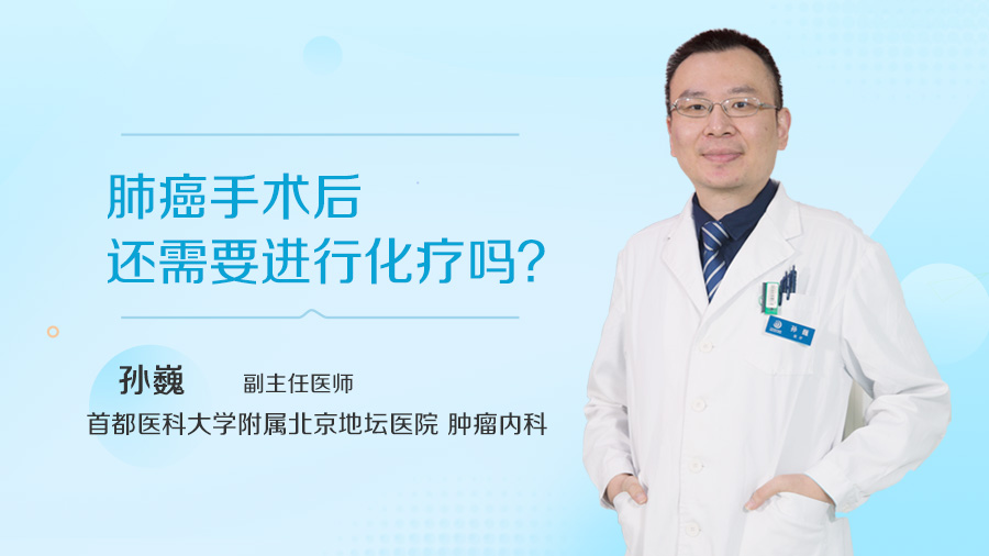 肺癌手术后还需要进行化疗吗