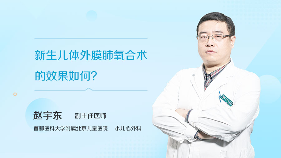 新生儿体外膜肺氧合术的效果如何