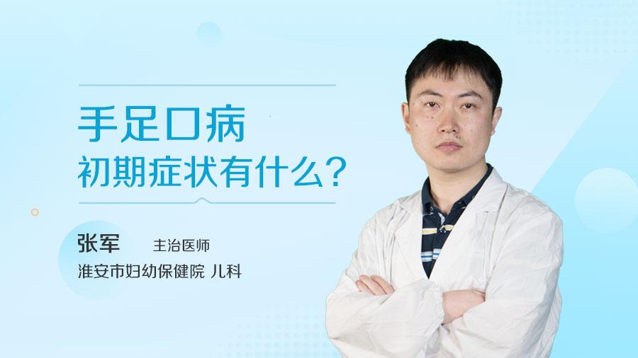 手足口病初期症状有什么