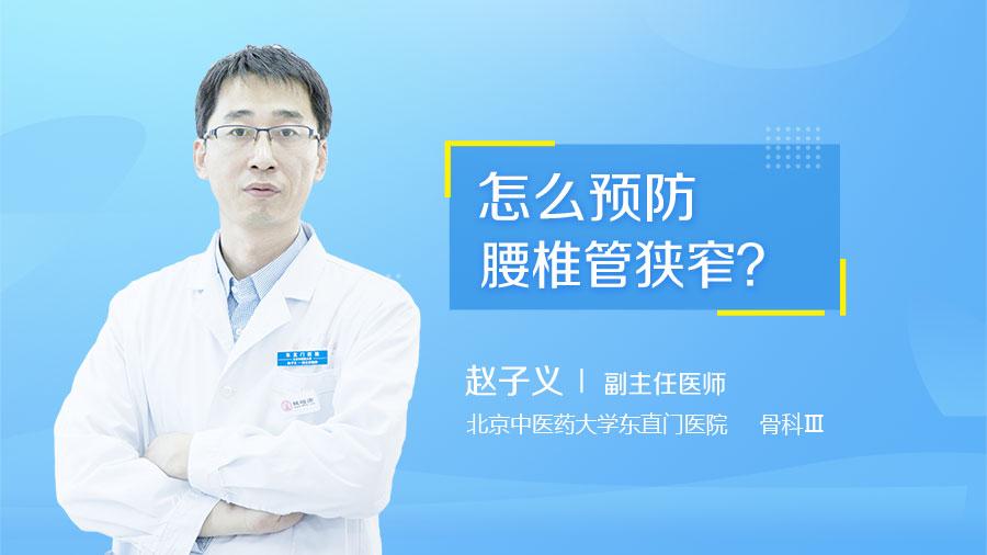 怎么预防腰椎管狭窄
