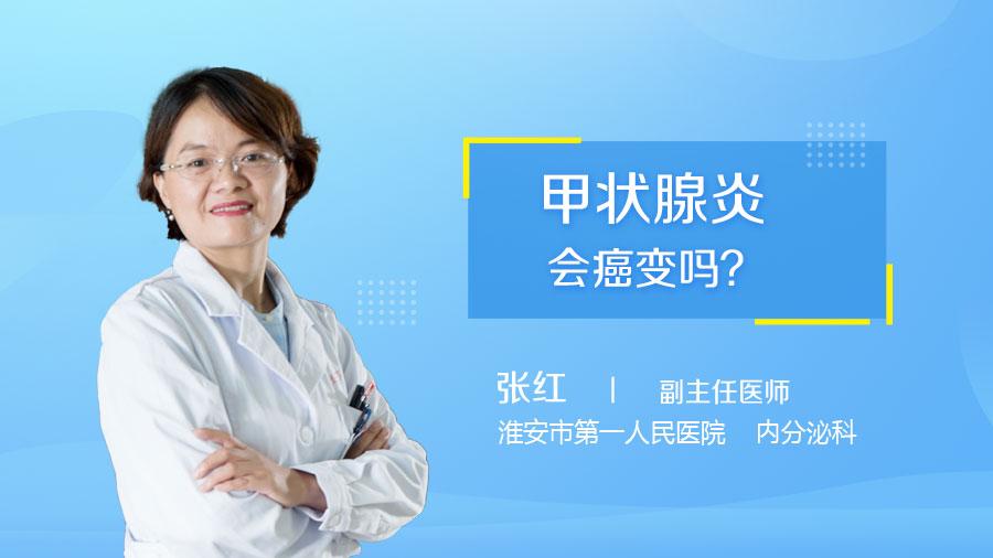 甲状腺炎会癌变吗