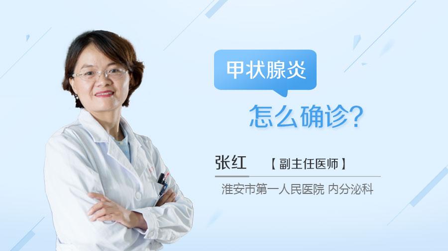 甲状腺炎怎么确诊