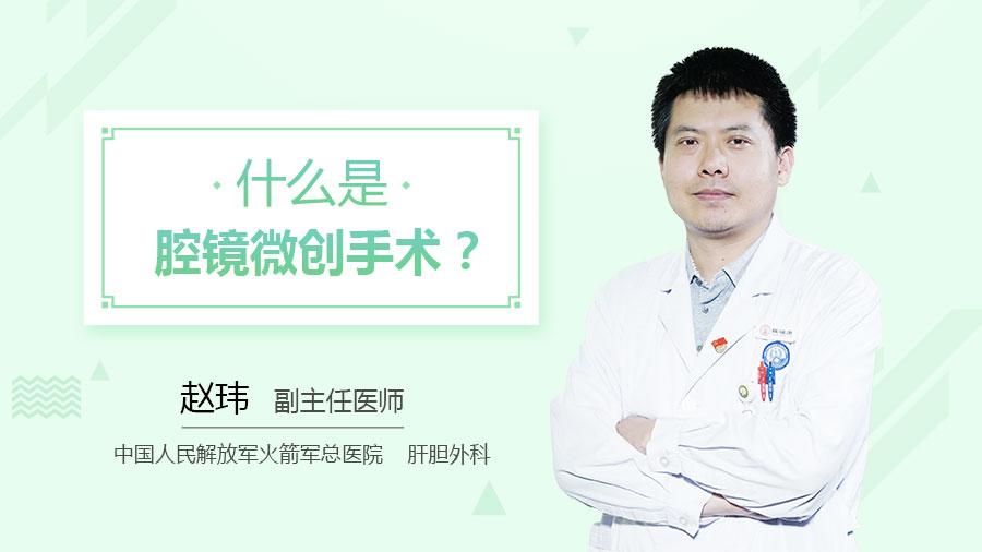 什么是腔镜微创手术