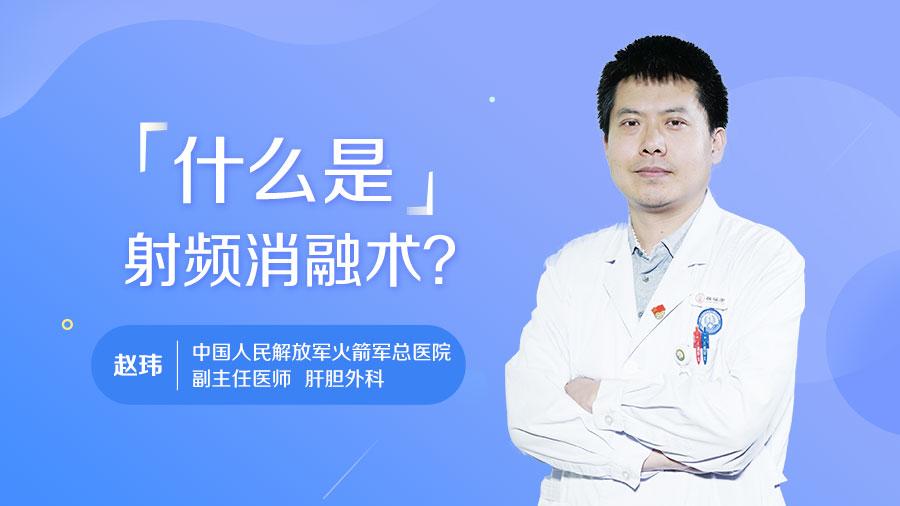 什么是射频消融术