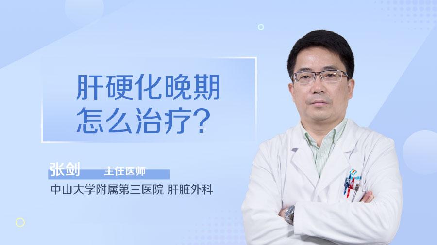 肝硬化晚期怎么治疗