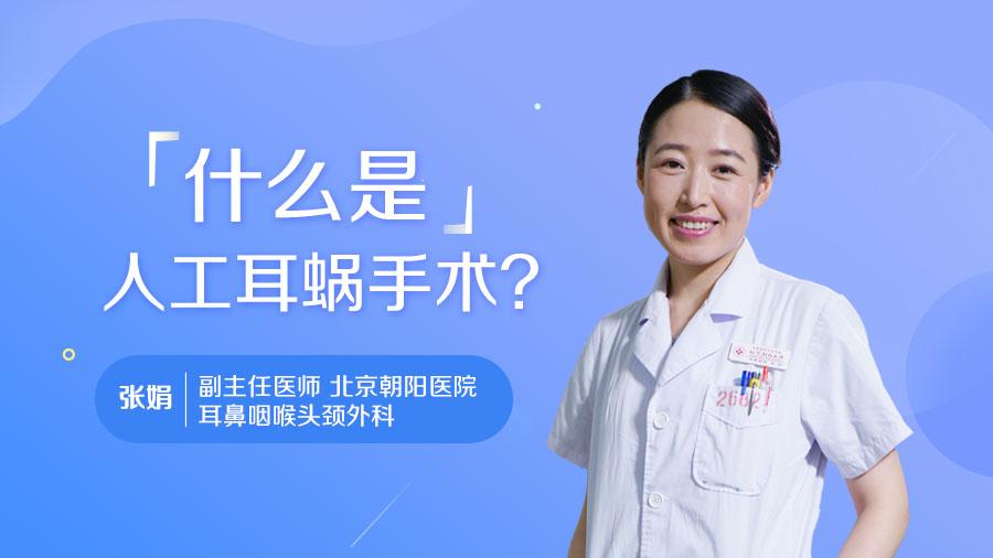 什么是人工耳蜗手术