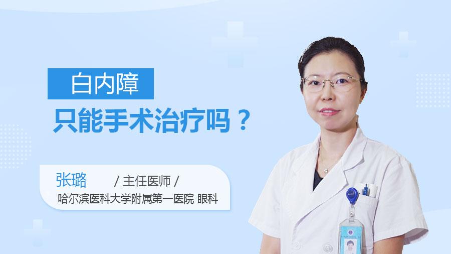 白内障只能手术治疗吗