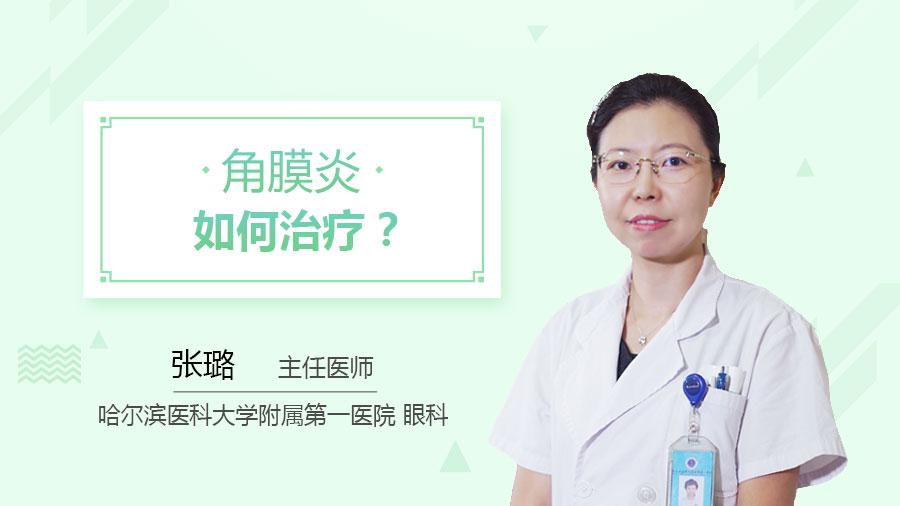 角膜炎如何治疗