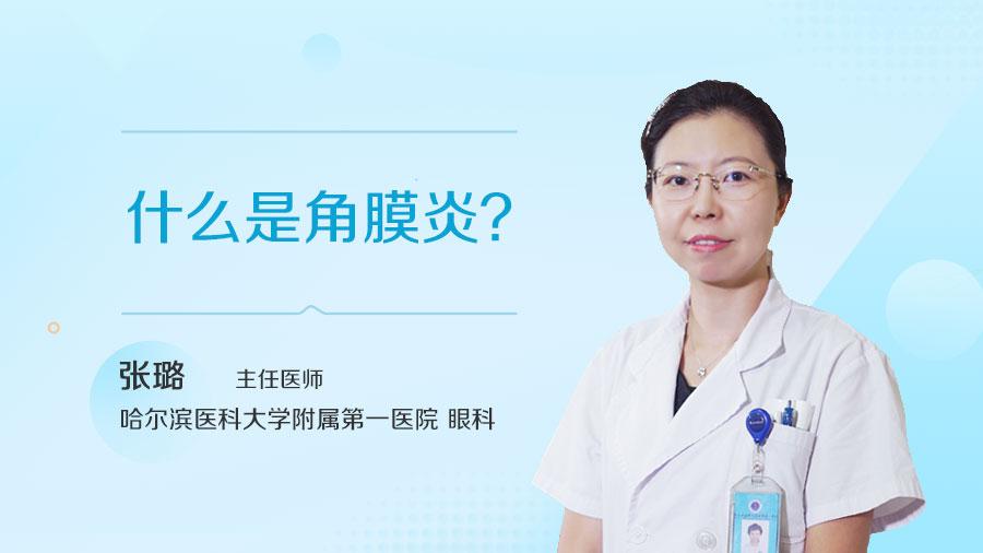 什么是角膜炎
