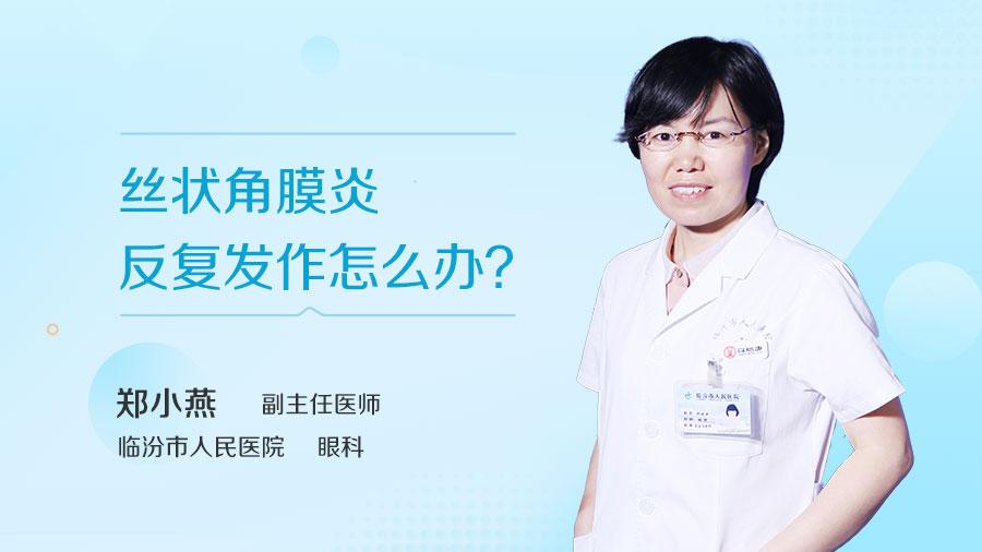 丝状角膜炎反复发作怎么办
