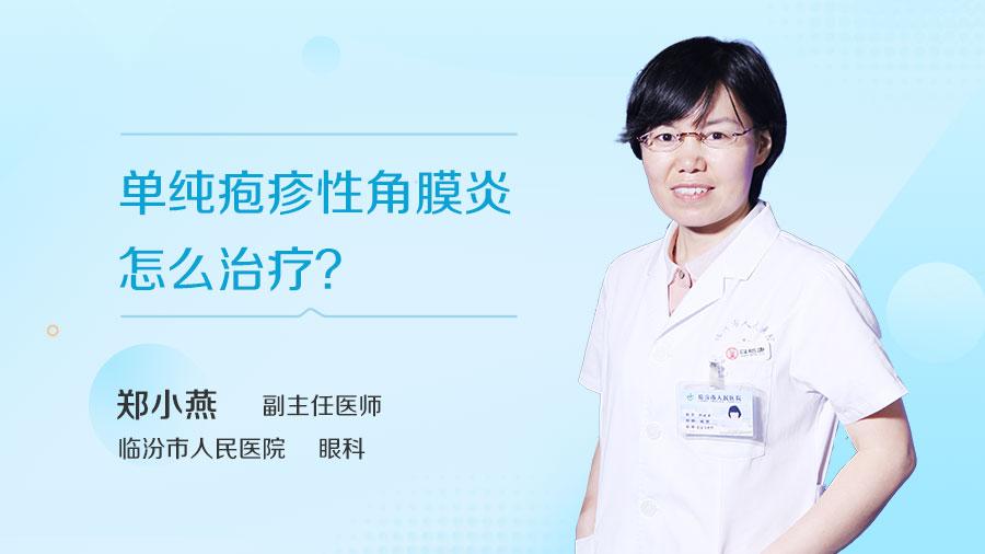 单纯疱疹性角膜炎怎么治疗