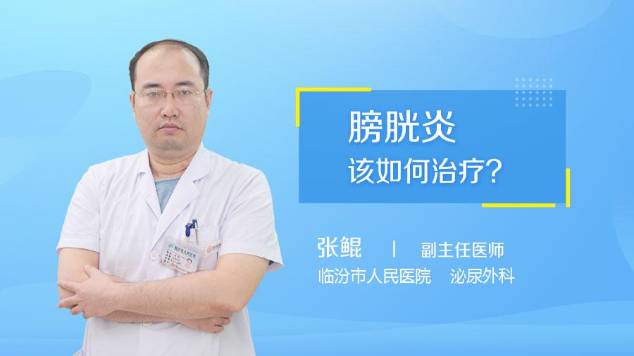 膀胱炎该如何治疗