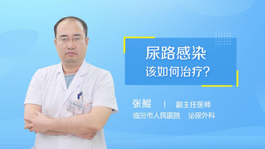 尿路感染该如何治疗