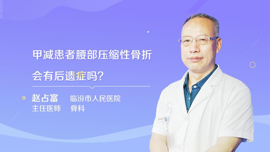 甲减患者腰部压缩性骨折会有后遗症吗