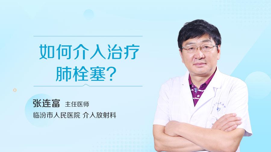 如何介入治疗肺栓塞