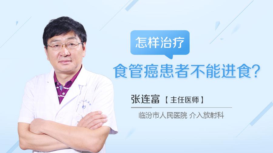 怎样治疗食管癌患者不能进食