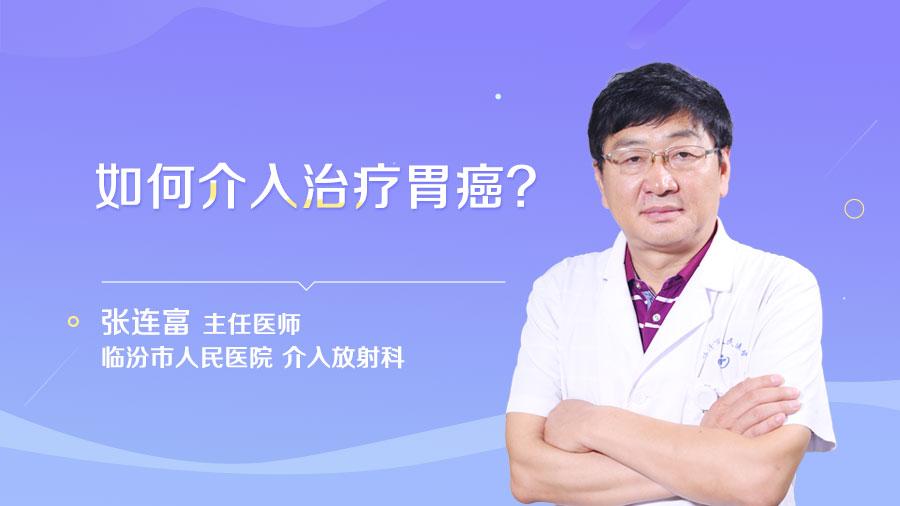 如何介入治疗胃癌
