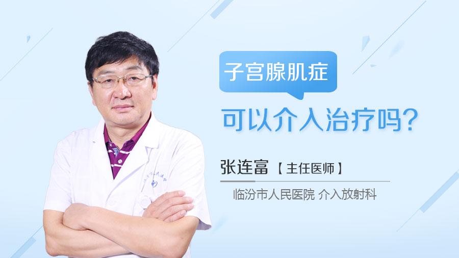子宫腺肌症可以介入治疗吗