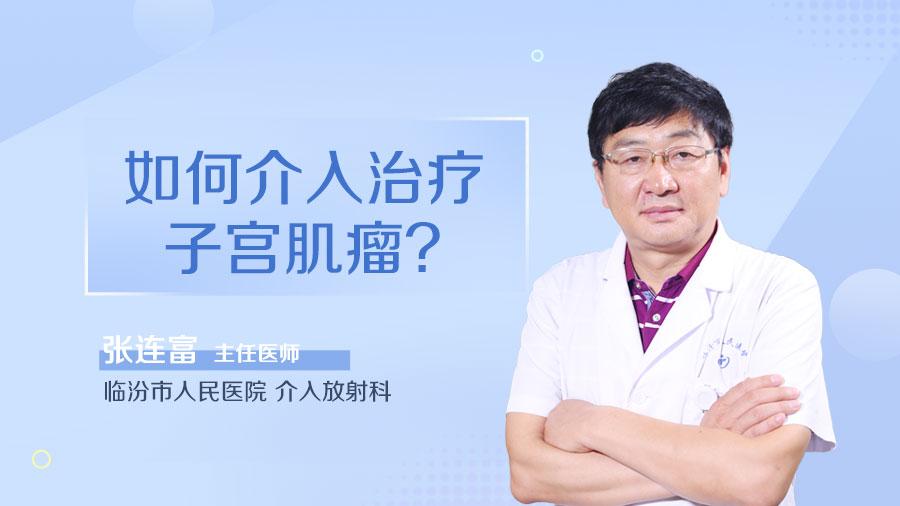如何介入治疗子宫肌瘤