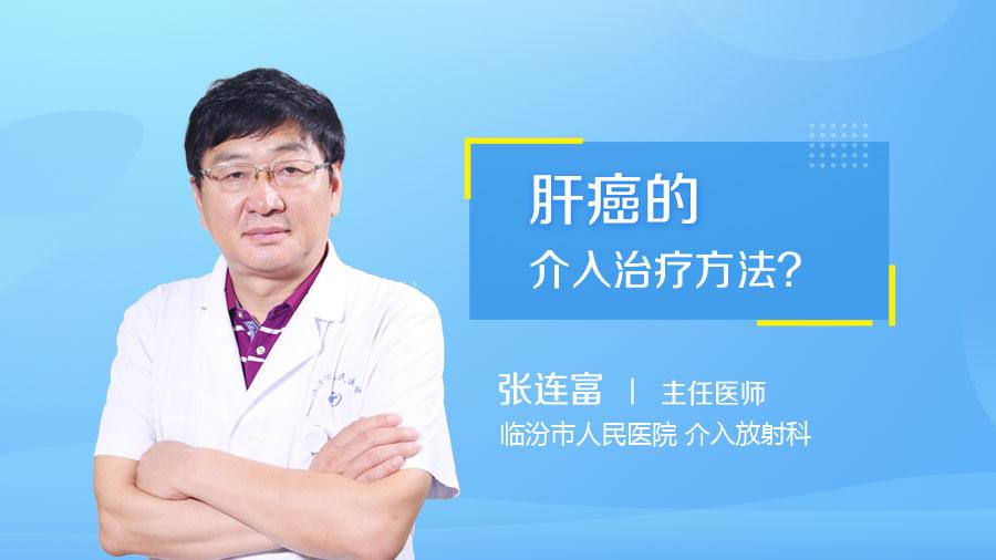 肝癌的介入治疗方法