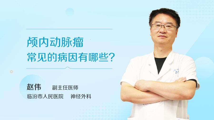 颅内动脉瘤常见的病因有哪些