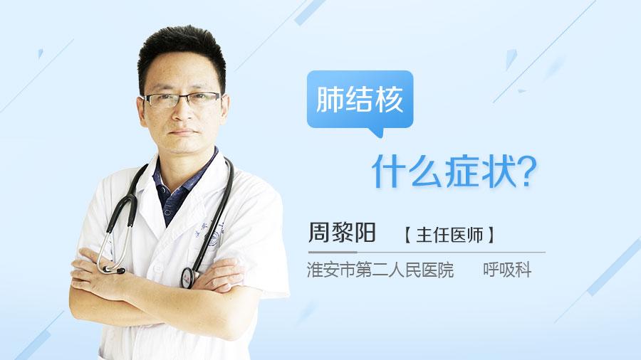 肺结核什么症状
