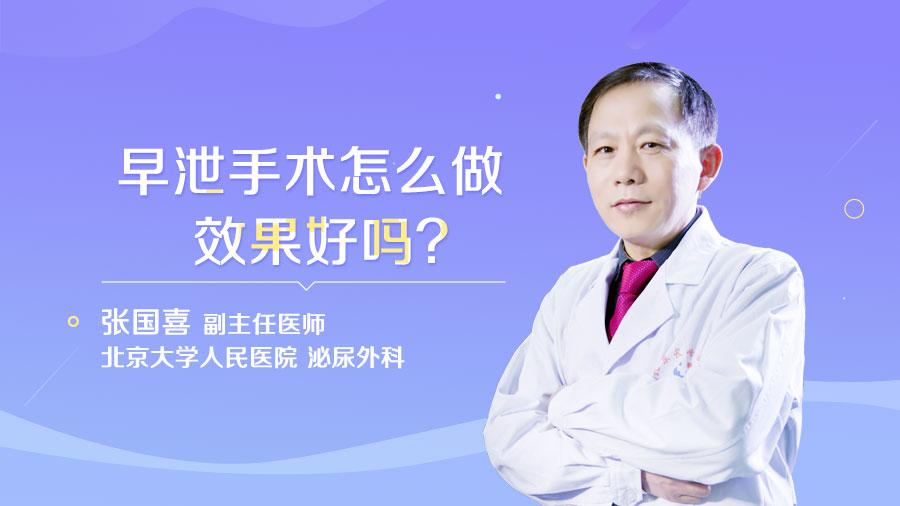 早泄手术怎么做效果好吗