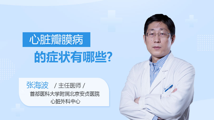 心脏瓣膜病的症状有哪些