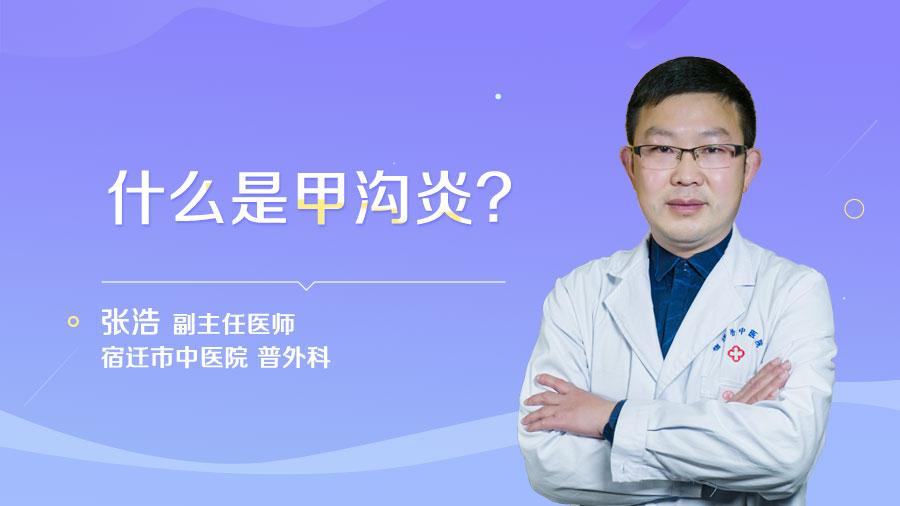 什么是甲沟炎