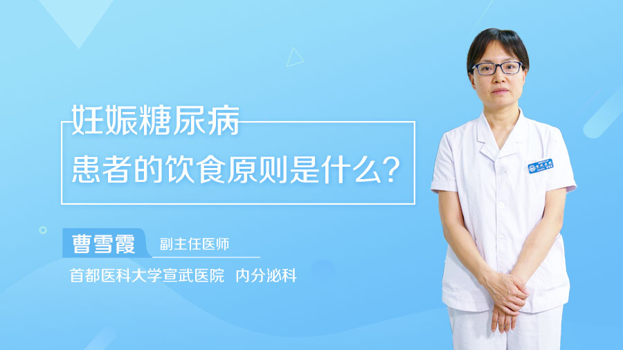妊娠期糖尿病患者的饮食原则是什么