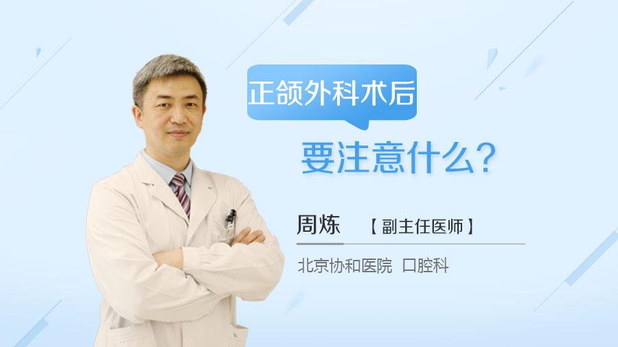 正颌外科术后要注意什么