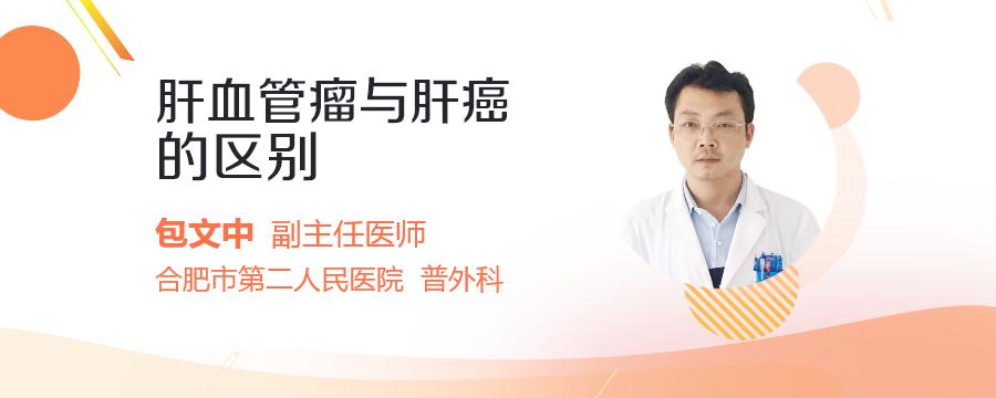 肝血管瘤与肝癌的区别