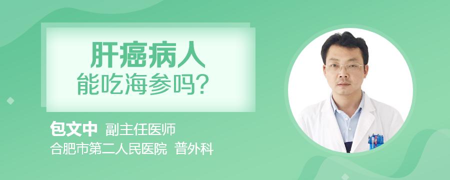 肝癌病人能吃海参吗?
