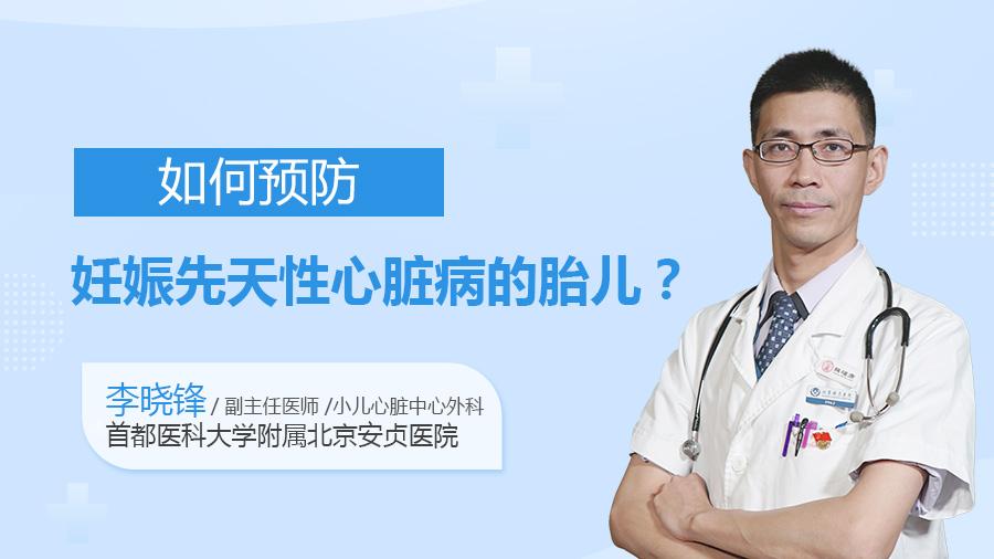 如何预防妊娠先天性心脏病的胎儿