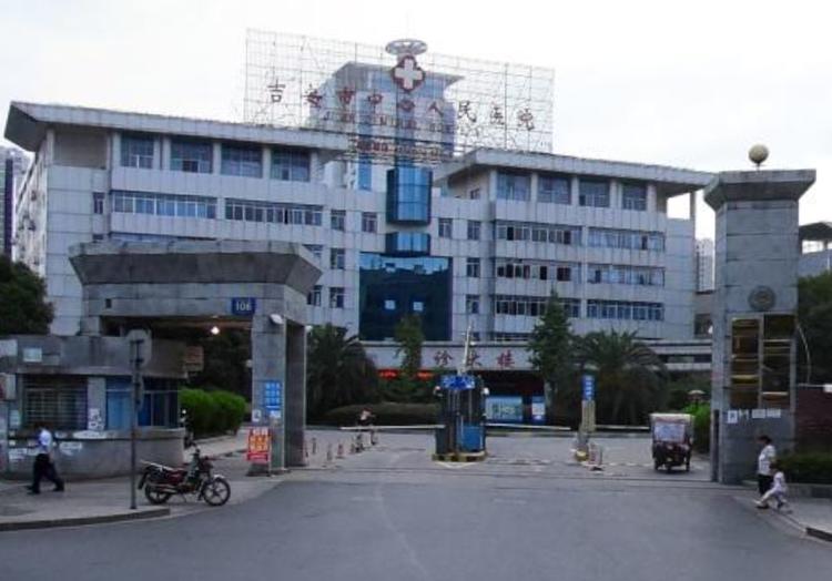 吉安市中心人民医院