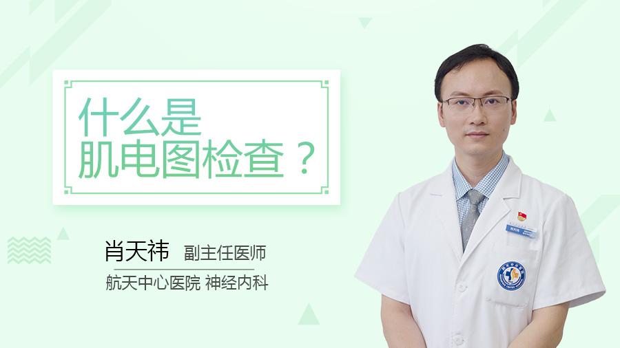 什么是肌电图检查